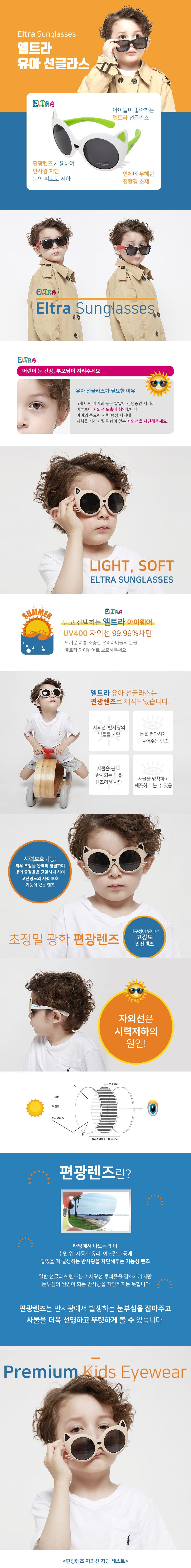 엘트라 유아동 선글라스 - 엘트라, 65,000원, 액세서리, 선글라스